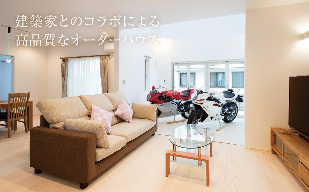 建築家とのコラボによる高品質なオーダーハウス